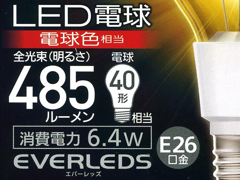 パナソニックのLED電球パッケージには、明るさの総量を表す全光束(ルーメン[lm])と相応する白熱電球のイメージが並列して表記される