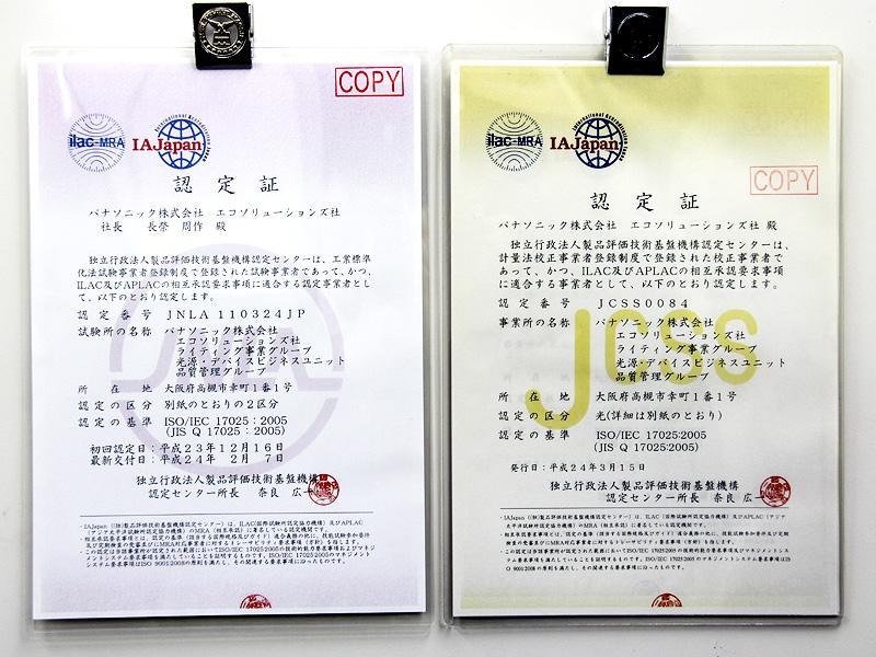 「独立行政法人・製品評価技術基盤機構(IAJapan)」が認める、2つの認定書。測光技術の技能・設備が整っており、第三者的・客観的な視点を持った測定試験が実施できることを示すものだ