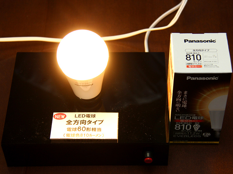 配光角度が約300度と、光が広がる「広配向タイプ」のLED電球。白熱電球のような光を求める場合はこれを選ぶ
