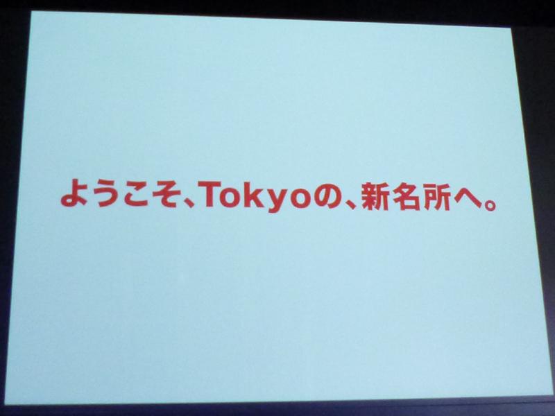 以下、可士和氏によるビックロのコピー「ようこそ、Tokyoの、新名所へ。」