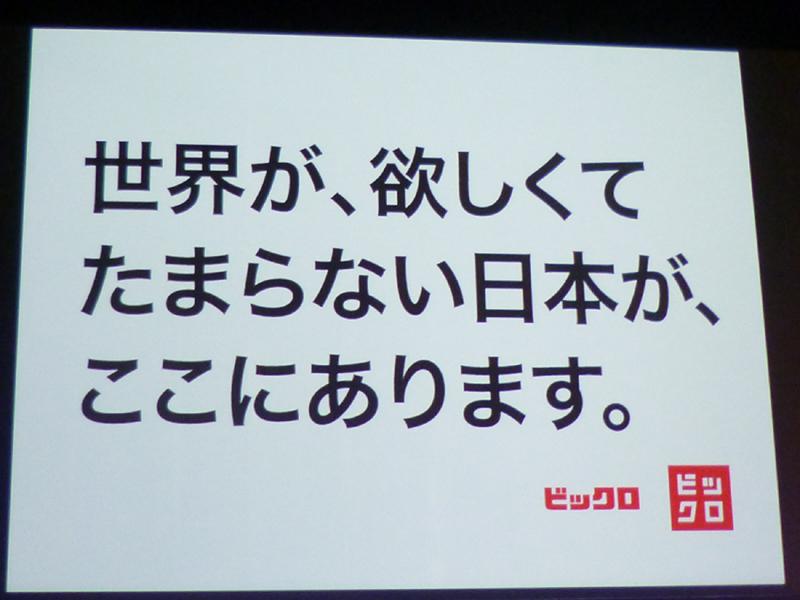 「世界が、欲しくてたまらない日本が、ここにあります。」