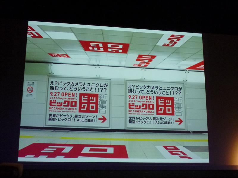 新宿駅構内の天井まで広告で埋める予定という