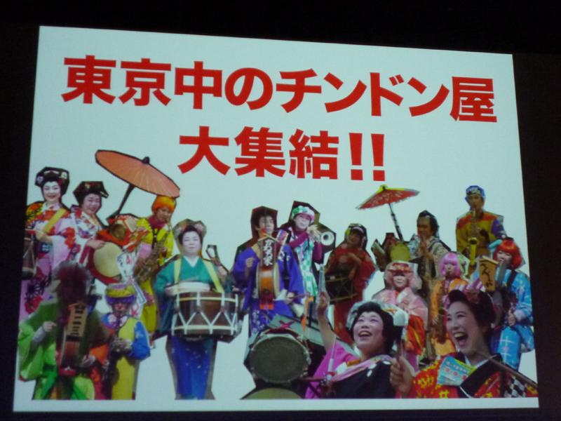 東京のチンドン屋を集めて、オープン日に新宿駅界隈でビックロのテーマソングを演奏するという