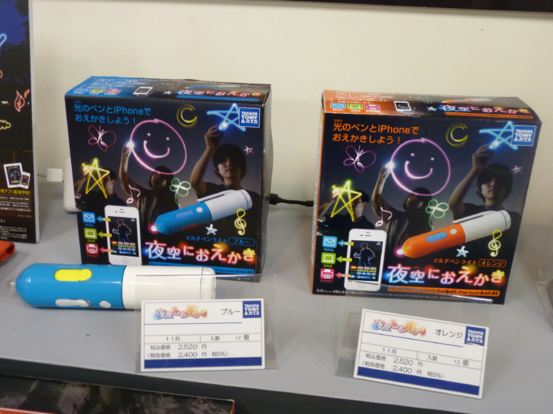 タカラトミーアーツから11月29日発売予定の「夜空におえかきマルチペンライト」(希望小売2,520円)。オレンジとブルーの2色がある