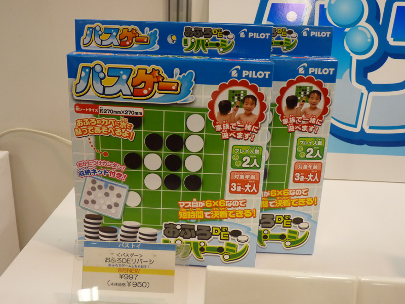 おふろDEリバーシは、いわゆるオセロゲームだが、盤のマス目が6×6なので(通常は8×8)、短時間で勝負がつく。希望小売価格997円