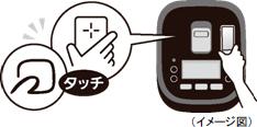 おサイフケータイ「Felica」を搭載したAndroidスマートフォンを本体にタッチすると、レシピの検索や炊飯設定ができる