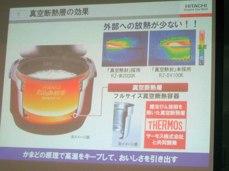 サーモスとの共同開発をした真空断熱容器を外釜に採用し、外部への放熱を少なくすることで高温をキープしている