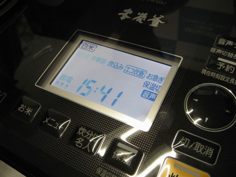 節電を意識した「エコ炊飯」モードも搭載。炊飯終了と同時に電源が切れる「保温切」の設定もできる