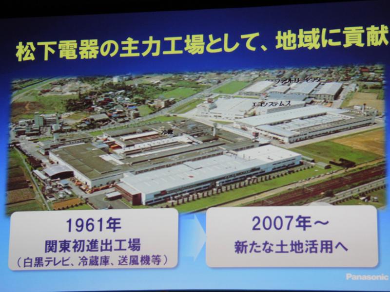 パナソニック(旧松下電器)の工場跡地を、スマートタウンとして活用する