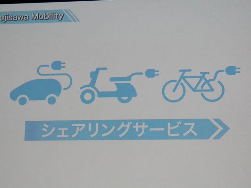 電気自動車、電動バイク、電動アシスト自転車のシェアリングサービスも行なわれる