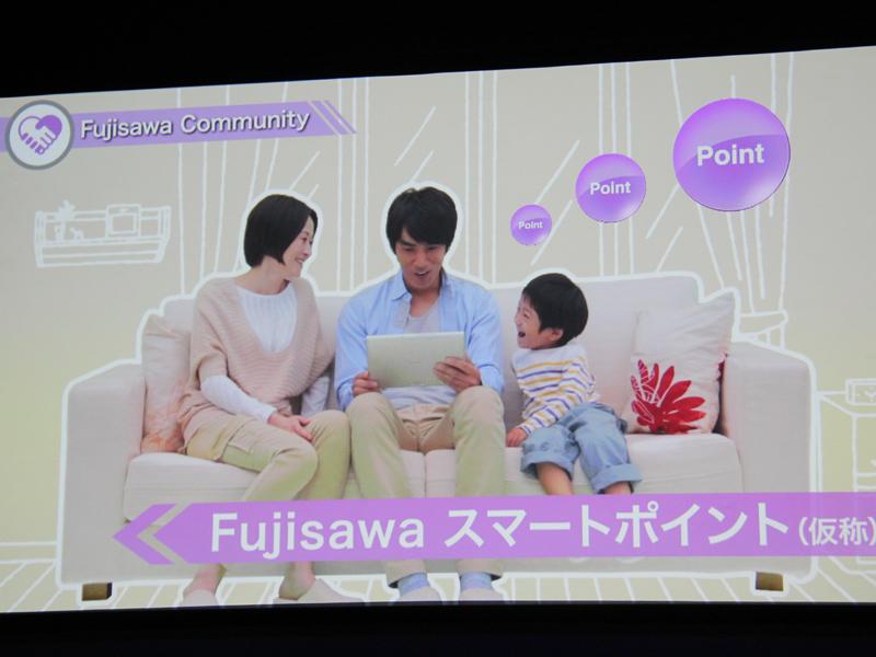 さらに、節電するとポイントが貯まる「Fujisawaスマートポイント」も実施される。ポイントを貯めると住宅ローン控除などのメリットもあるという