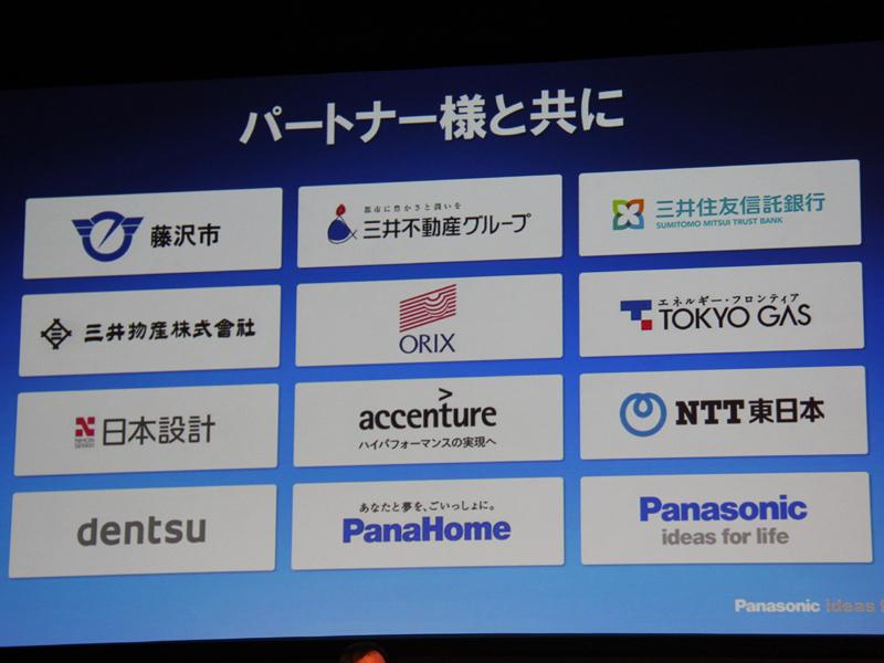 Fujisawa SSTに参画する企業一覧