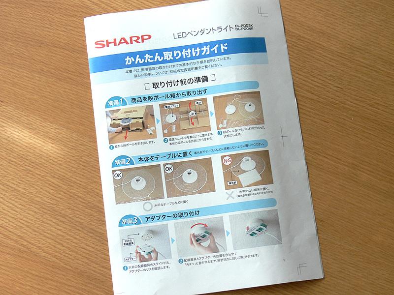 A3サイズ両面に、写真入りで詳しく取り付け方が説明されている「簡単取り付けガイド」。取扱説明書とは別に同梱されている