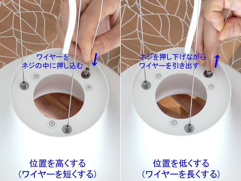 <b>【5】</b>ワイヤーの長さを調整をして、本体の水平を出す。ネジが緩んだままでもワイヤーは抜けない。器具から離れて確認しながら、しっかり水平にする