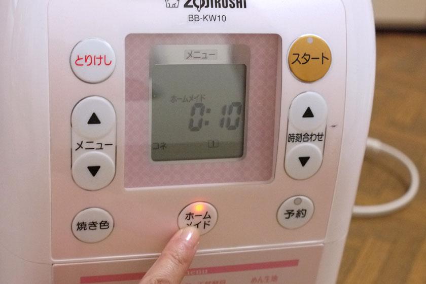 「ホームメイド」キーを押し、時間を設定する