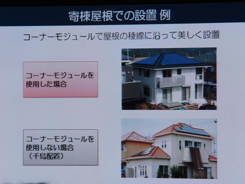 コーナーモジュールを使用した場合における、寄棟屋根の設置例