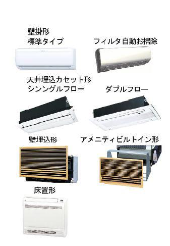 エアコン室内機は7タイプ、全31機種から選択できる