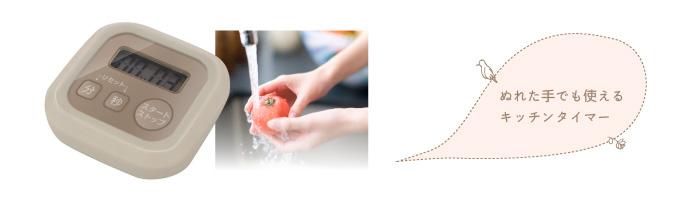 GH-KTMBWPシリーズは、濡れた手でも使える点が特徴