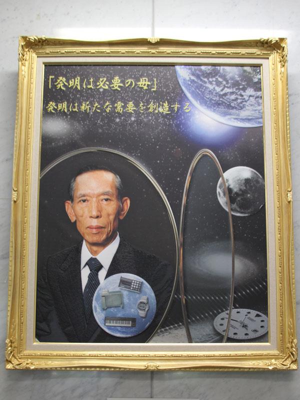 傍らには、発明者の樫尾俊雄氏の絵画が飾られている。樫尾俊雄氏の座右の銘は「発明は必要の母――発明は新たな需要を創造する」だった