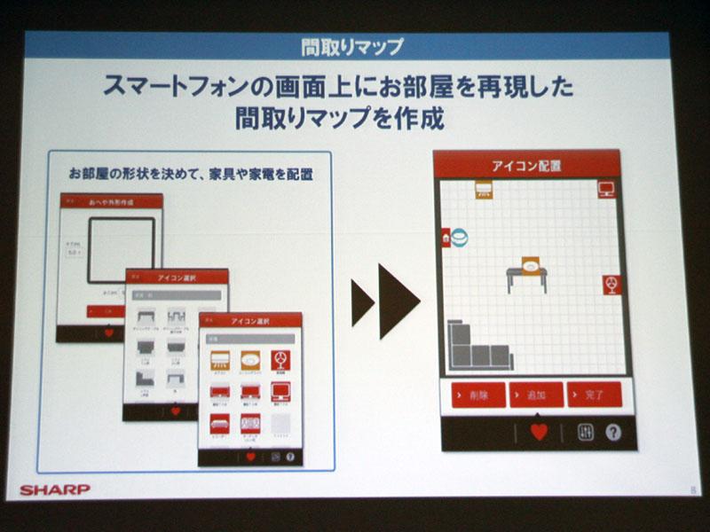 スマートフォンのアプリの中で、実際の部屋の間取りや家具の配置を設定する「間取りマップ」を作成