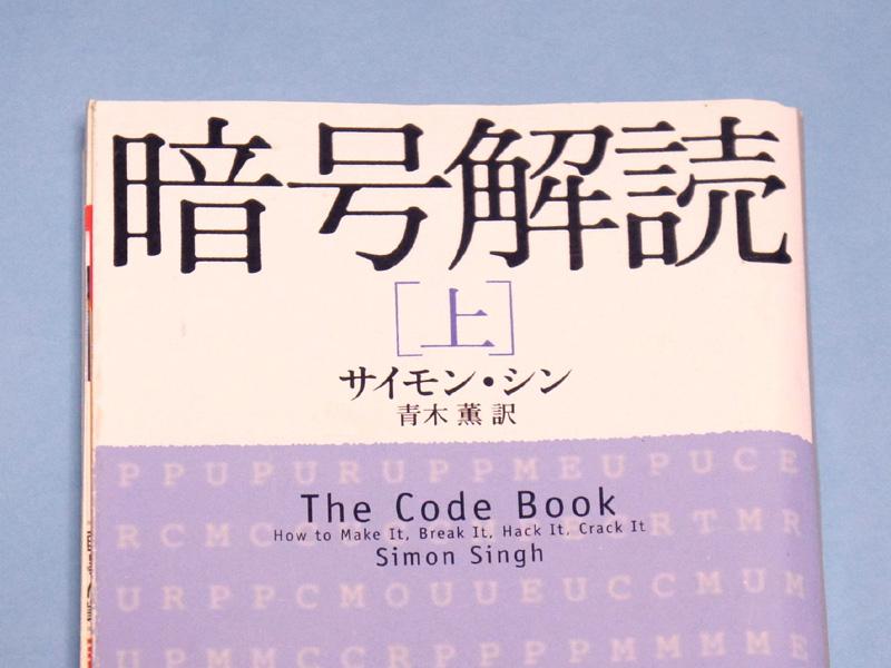 白い地に黒い文字のタイトルの本にかぶせてみる