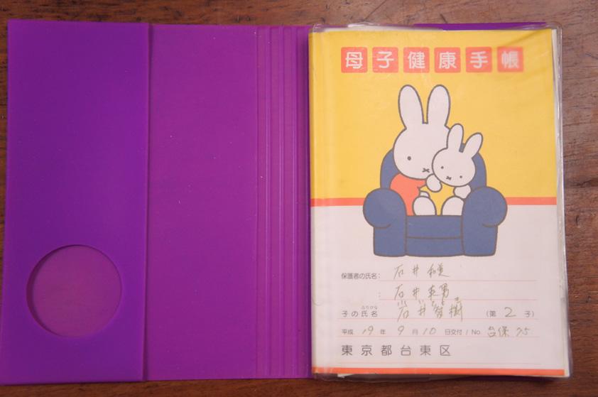 文庫本サイズの母子手帳ならサイズもぴったり