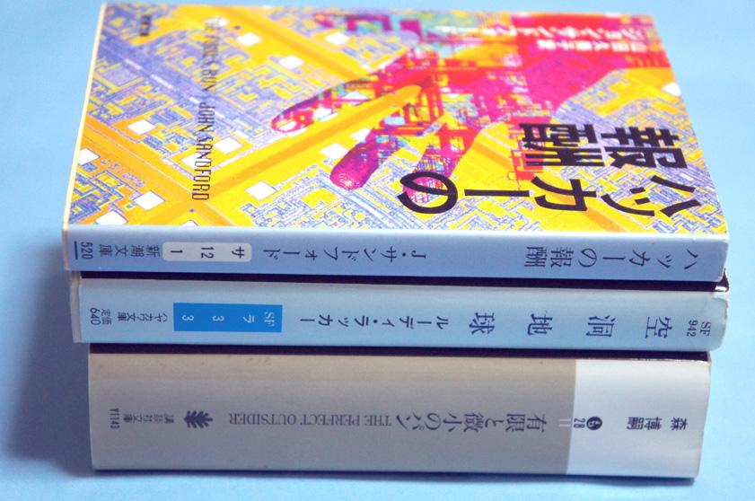 上から厚さ1.3cm、2cm、3,5cmの文庫本。厚みは2cmまでなので一番下の文庫本は入れることができない