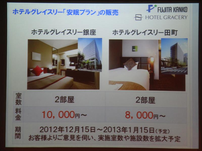 安眠プランが用意されるのは、ホテルグレイスリー田町とホテルグレイスリー銀座の2ホテル。2013年1月15日までの期間限定だが、期間を延長したり、実施室数を増やす予定もあるという