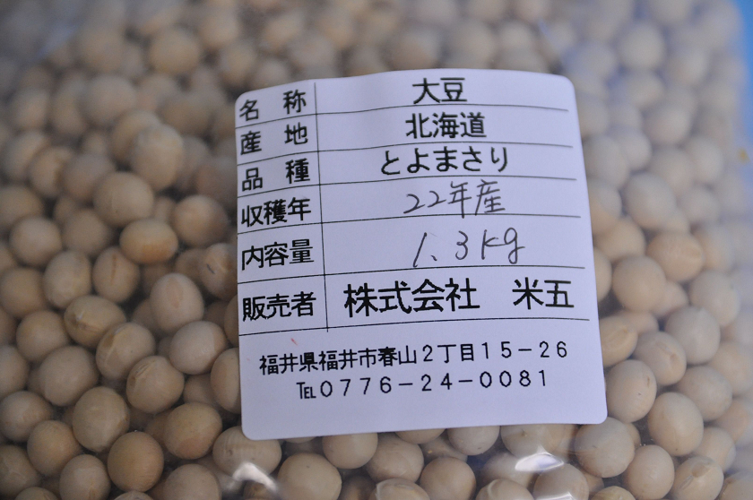 大豆は北海道産の大粒大豆