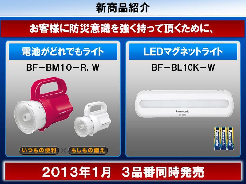 災害時と日常生活どちらでも活用できるような製品として、「電池がどれでもライト BF-BM10」と、「EVOLTA付きLEDマグネットライト BF-BL10K」を新たに発売する