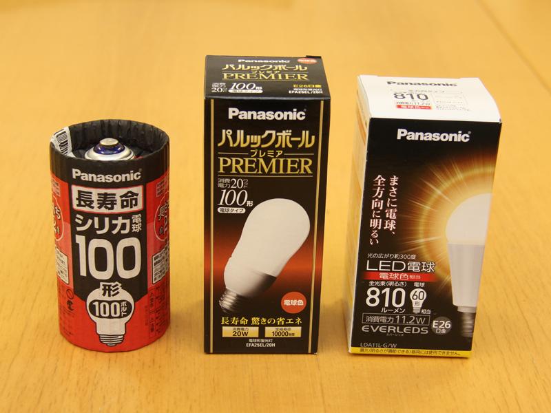 電球形蛍光灯(写真中央)やLED電球(右)など、省エネタイプの光源が続々登場している