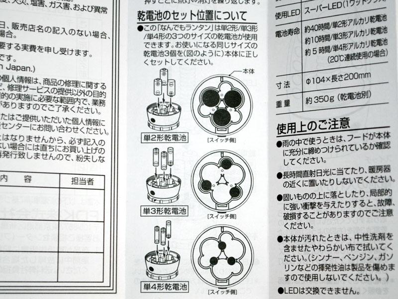 乾電池の種類によって入れる場所が異なる。3本で1組となり、異なる大きさの電池の混在はできない