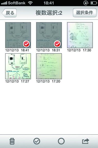 デジタル化することで、書類の管理がしやすく、外出先にも手軽に持ち出すことができる