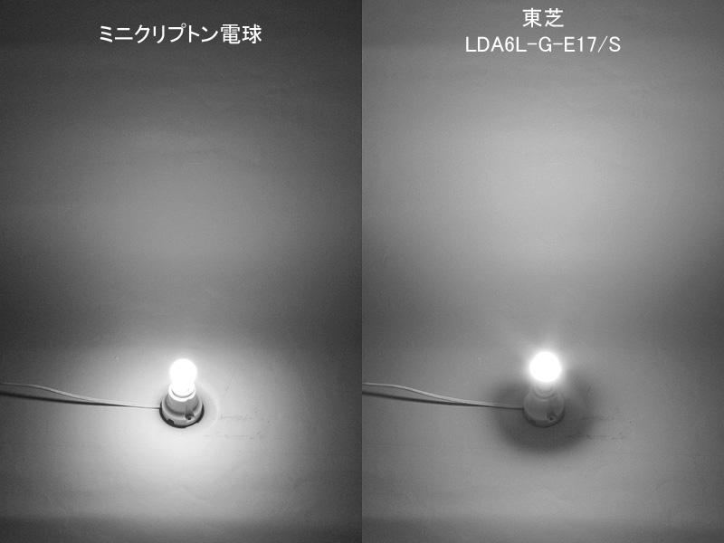 ミニクリプトン電球(左)とE-CORE LDA6L-G-E17/S(右)を並べた画像。強くは無いものの、全配光タイプらしく、ソケット方向にも光が届いている