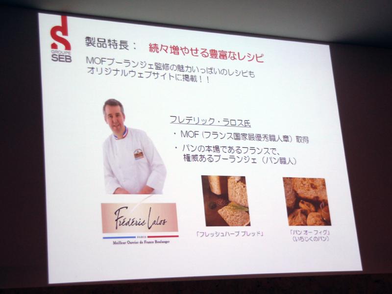 オリジナルウェブサイトではフランス国家最優秀職人賞(M.O.F)を受賞したフレデリック・クロス氏によるオリジナルレシピも掲載される