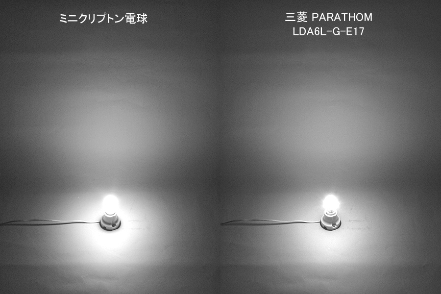 ミニクリプトン電球(左)とパラトンLDA6L-G-E17(右)を並べた画像。口金付近は少し弱いが、光が広がる様子はミニクリプトン電球と同じと言ってよいだろう
