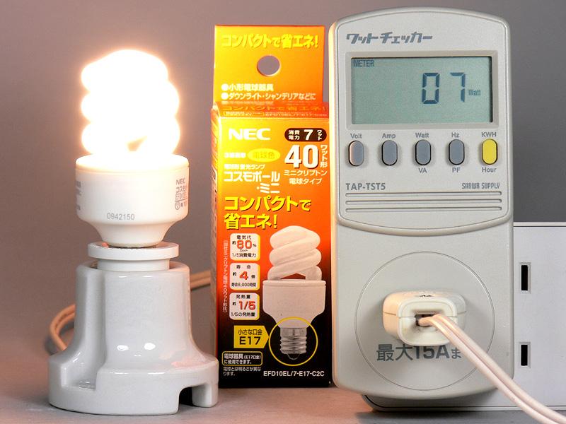 """<strong class="""""""">【小型電球形蛍光灯】</strong><br class="""""""">消費電力7W。発光効率は46lm/W"""