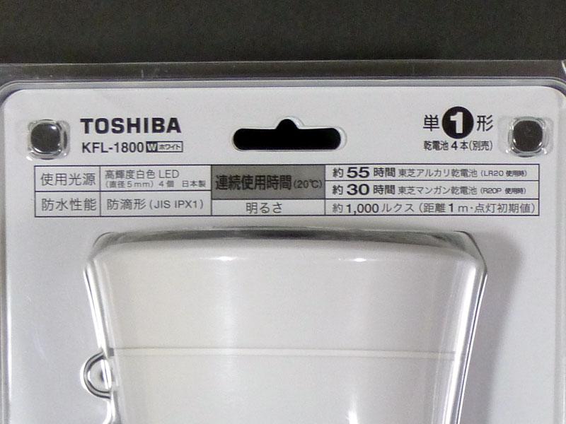 パッケージに書かれている連続使用時間はアルカリ乾電池で約55時間