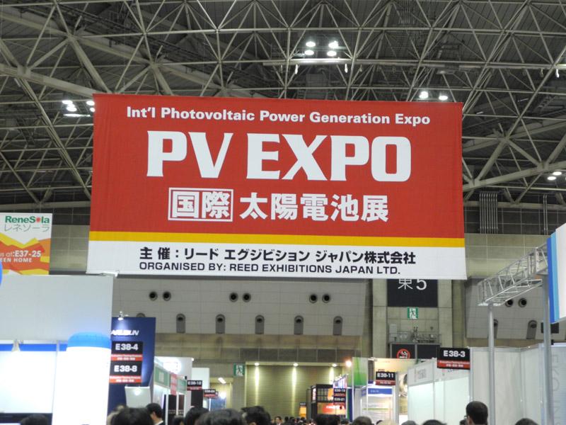 今年で6回目の開催となった「PV EXPO 2013」。今回は新規参入メーカーを中心に追いかけてみる