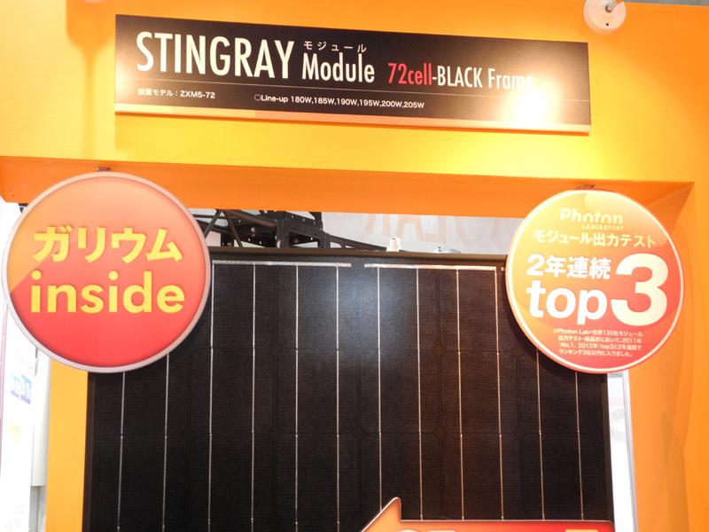 中国「ZNSHINE SOLAR」の日本法人である「正信ソーラージャパン」のパネルは、シリコンにガリウムを添加することで、劣化が少なく、出力が高い点が特徴