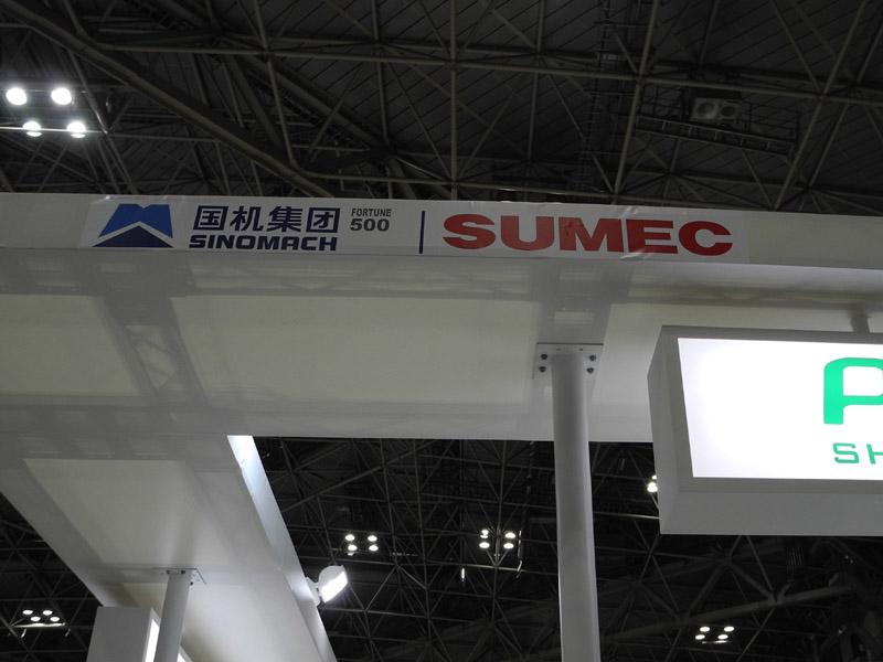 太陽光関連では唯一の中国国営企業となる