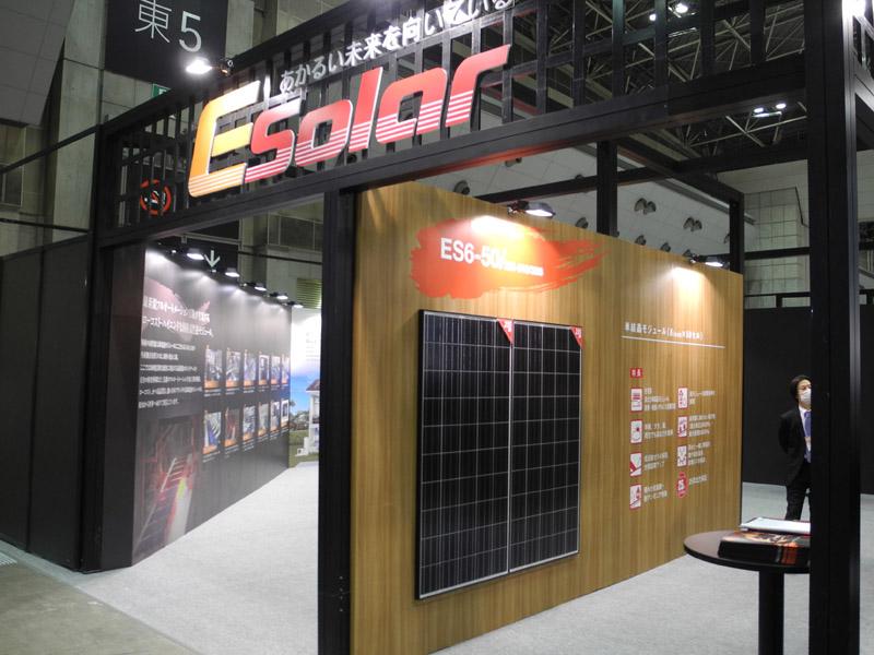 愛媛の「E-Solar」