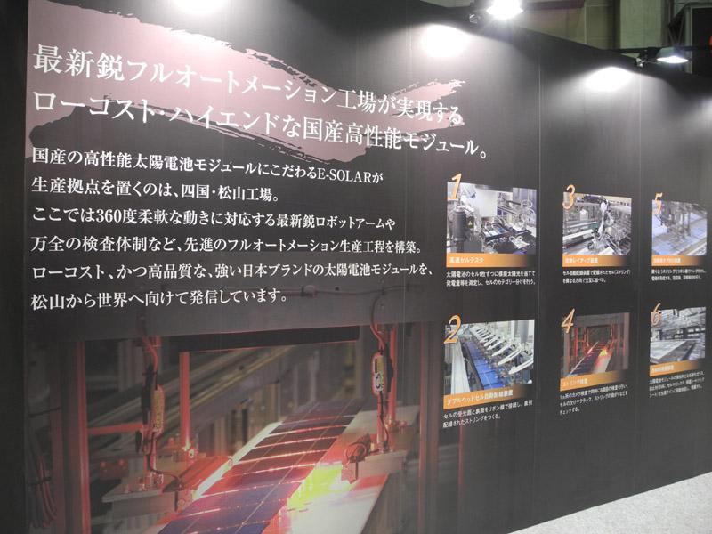 セルを台湾から調達し、モジュールを松山市で生産しているという