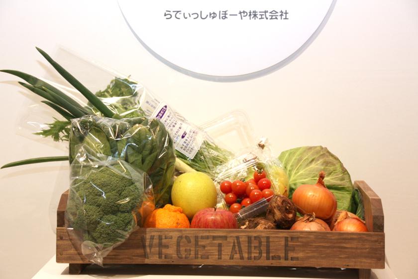 アライアンス企業例。「らでぃっしゅぼーや」では、有機野菜や無添加食材などを扱う会員制の宅配サービスを提供している