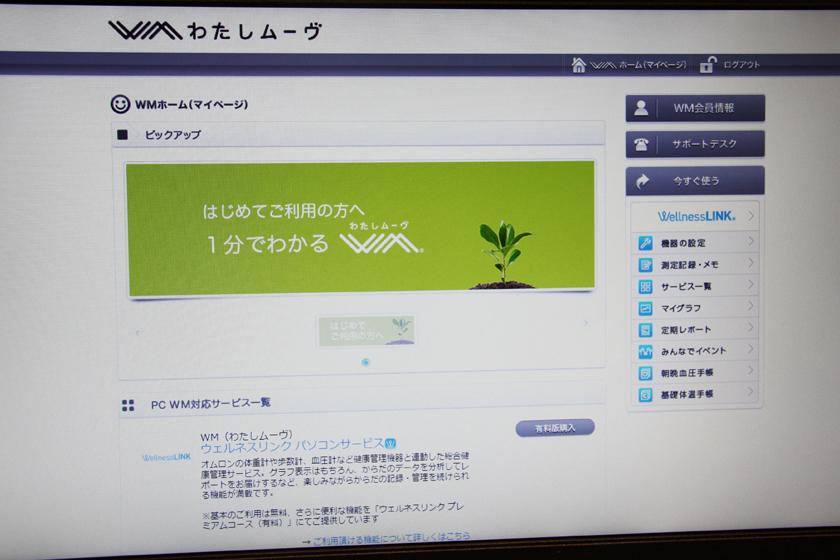 パソコン上の「わたしムーヴ」のトップページ。画面右側に、ウェルネスリンクへのリンクボタンを用意している。要するに、わたしムーヴという大枠の中に、ウェルネスリンクが収まっている印象だ