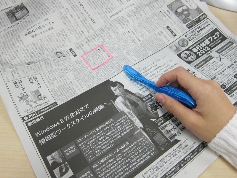 ページの中央などにある記事を切り抜く際はページの端から切っていかねばならない