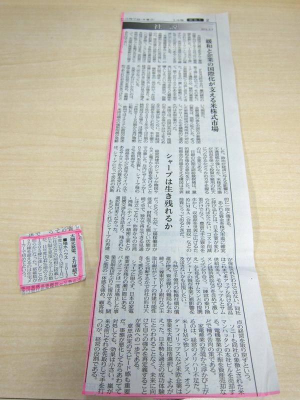 切り抜いた記事。紙面の真ん中に位置する記事は、カッターのほうが切り抜きやすい