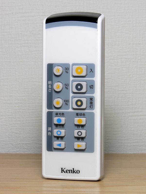 点灯、消灯、調色、調光など、設定など、明かりのコントロールはすべて付属のリモコンで行なう