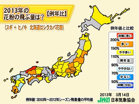 2013年シーズンの花粉飛散量の予測(例年比)