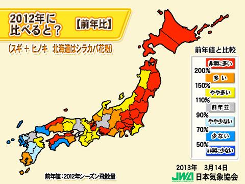 2013年シーズンの花粉飛散量の予測(2012年シーズン比)